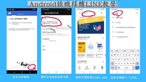LINE 安卓換機移轉資料