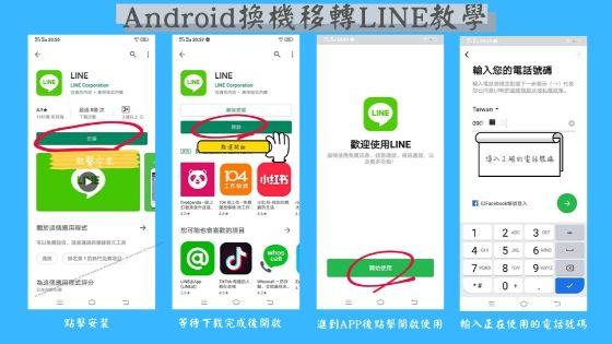下載LINE