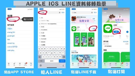 LINE APPLE換機移轉資料