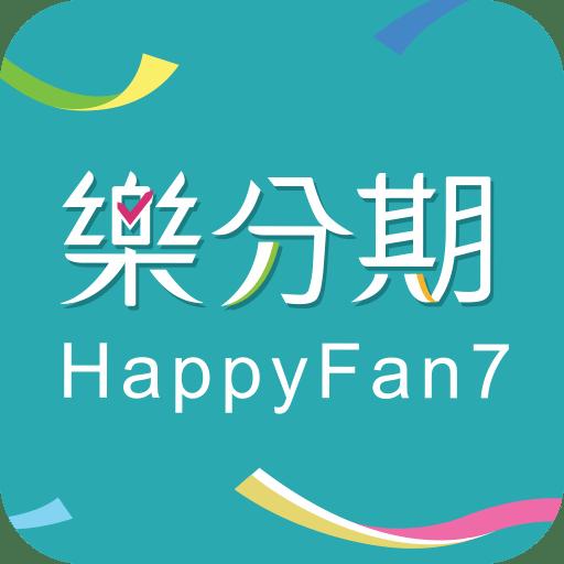 樂分期happy fan7
