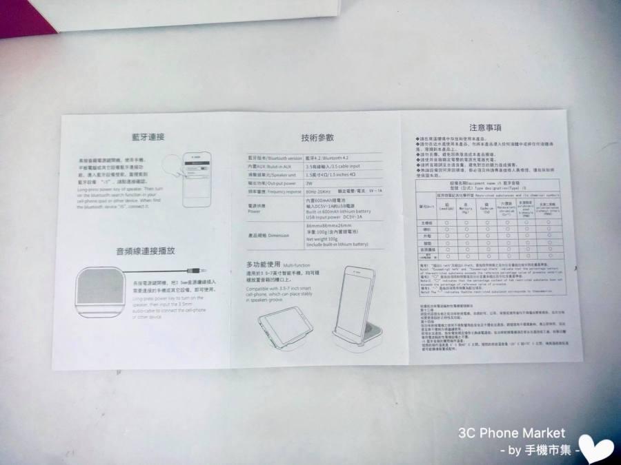 i5 藍牙音箱說明書