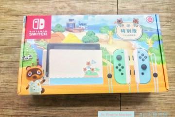 【開箱】Nintendo Switch動物森友會特別版主機