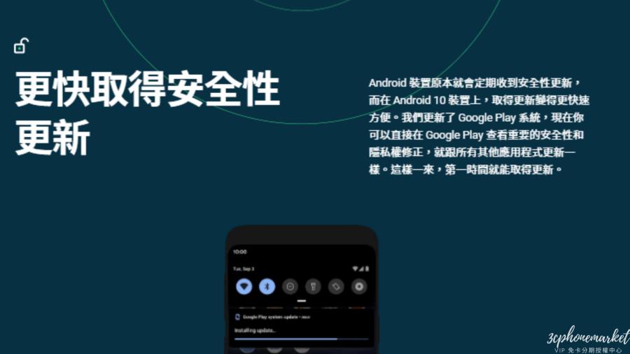 Android 10更快取得安全性更新