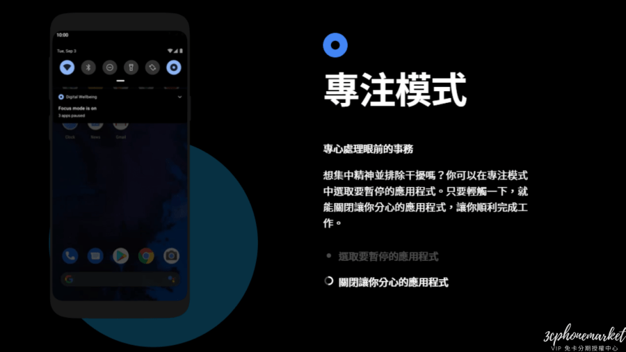 Android 10專注模式