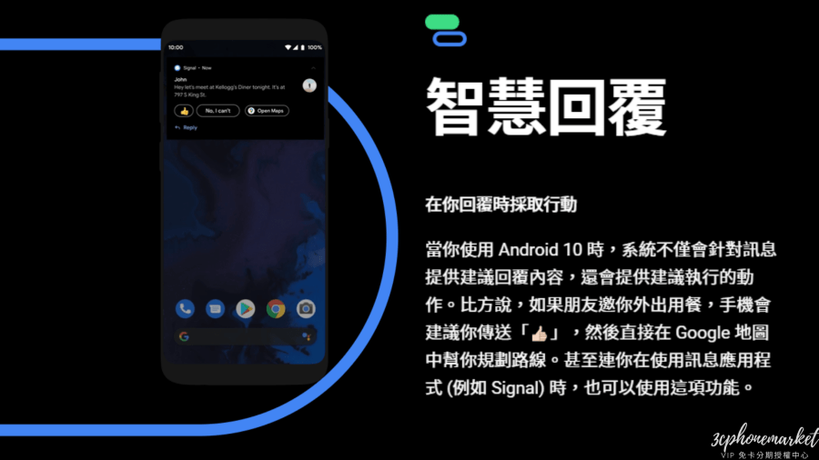 Android 10智慧回覆