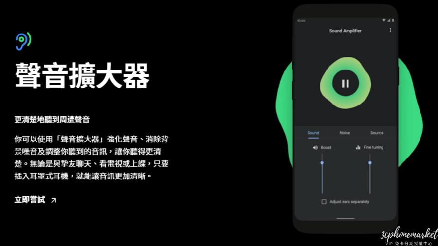 Android 10聲音擴大器