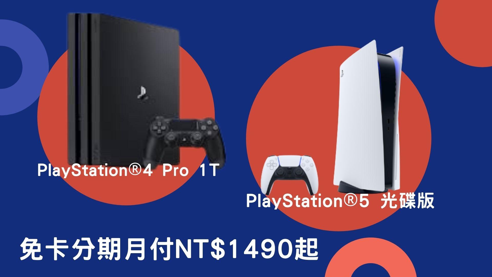 SONY PS5 遊戲機 分期