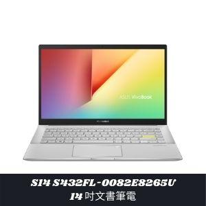 S14 S432FL-0082E8265U 14 吋文書筆電 免卡分期