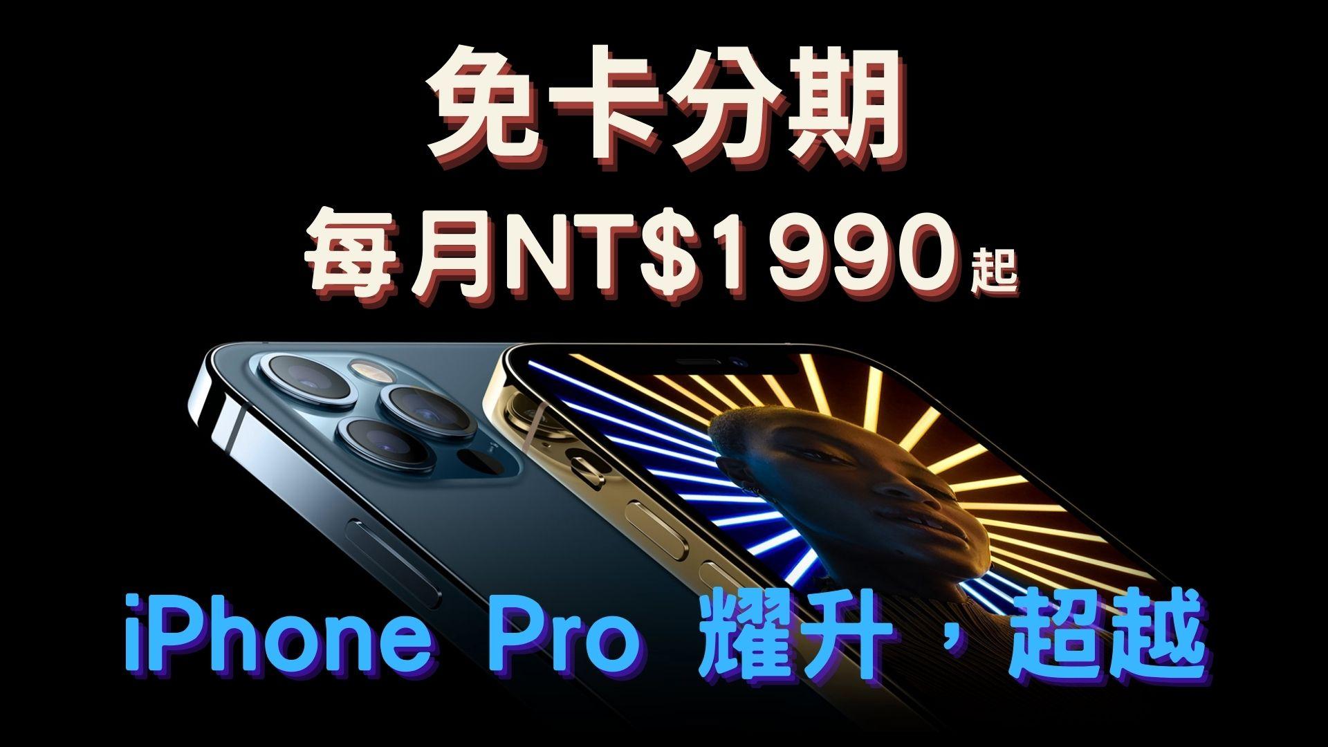 iphone 12 PRO免卡分期 (2)