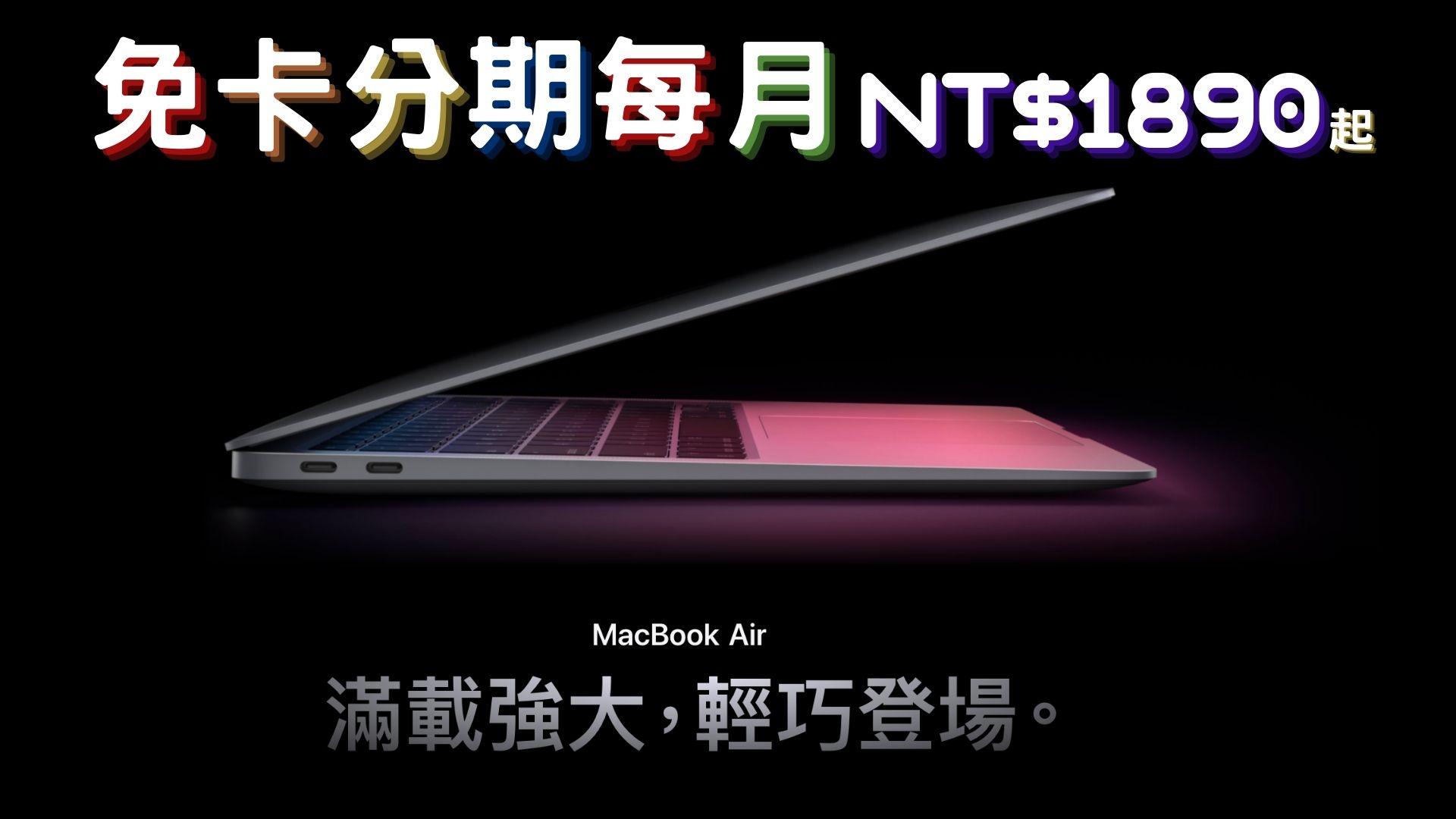 macbook air 免卡分期