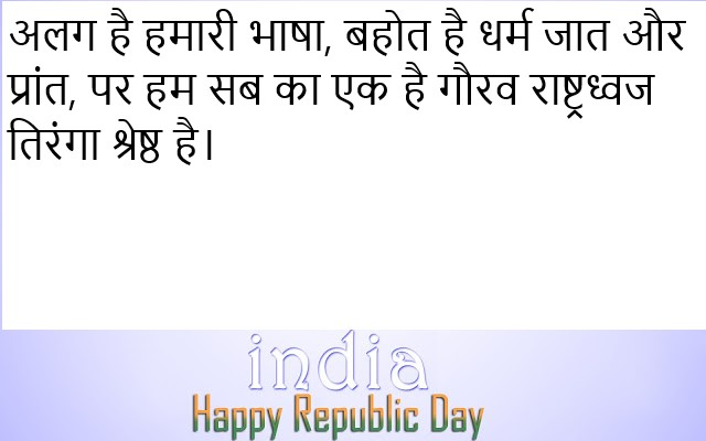 26 January Republic Day 2020 Wishes Images SMS in Hindi