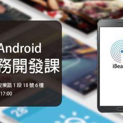 【活動報導】物聯網 x Android App實務開發課