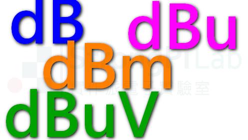 【實作實驗室】一次搞懂dB的衍伸單位