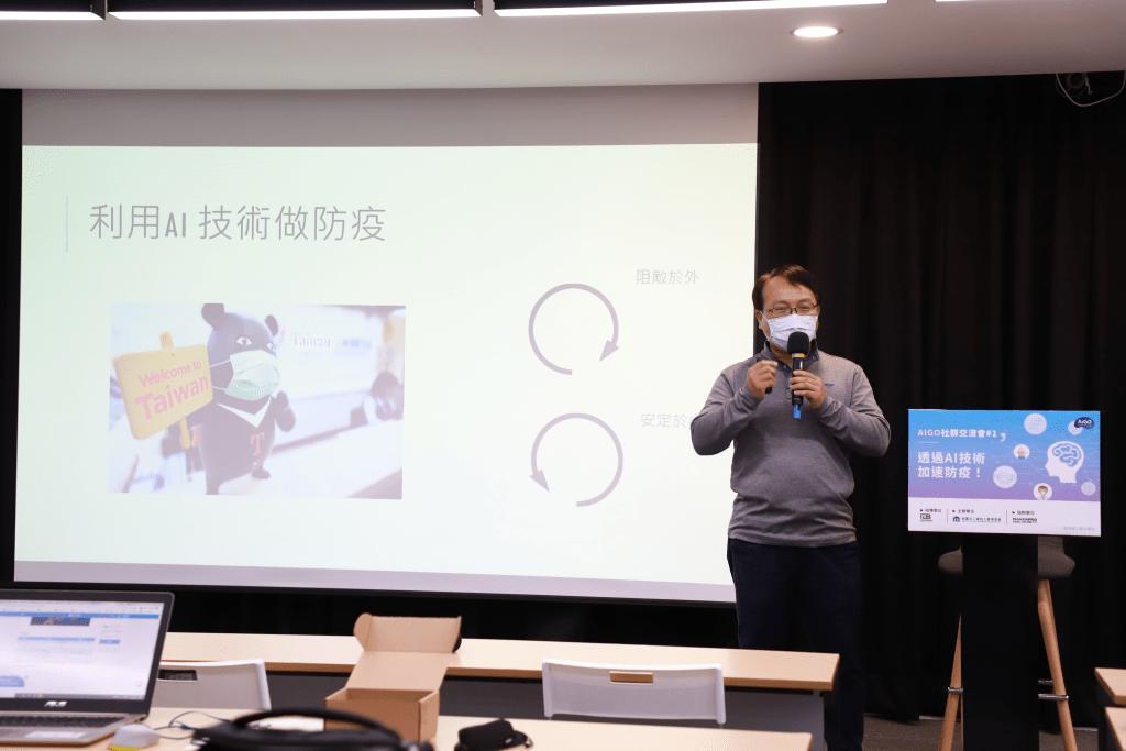【AIGO交流会#1】透过AI技术加速防疫