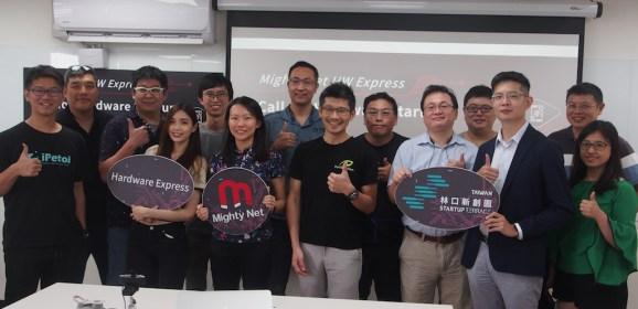 【Mighty Net加速計畫】硬體新創台灣紮根  亮麗成果推向國際