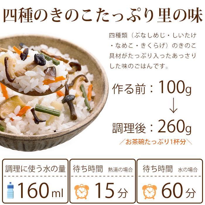 非常食 ご飯 5年保存 尾西のきのこごはん 100g アルファ米スタンドパック アルファ化米 きのこご飯 ...