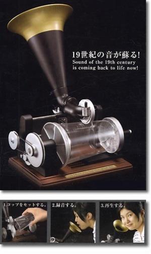 Pre-Edison sound sample