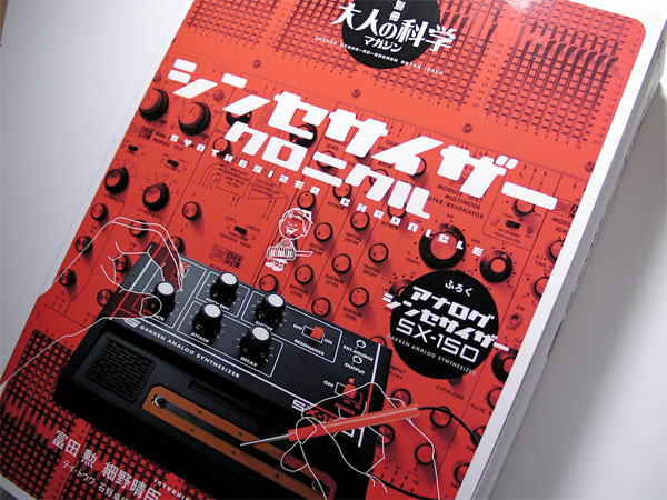 Review –  Gakken analog synth kit