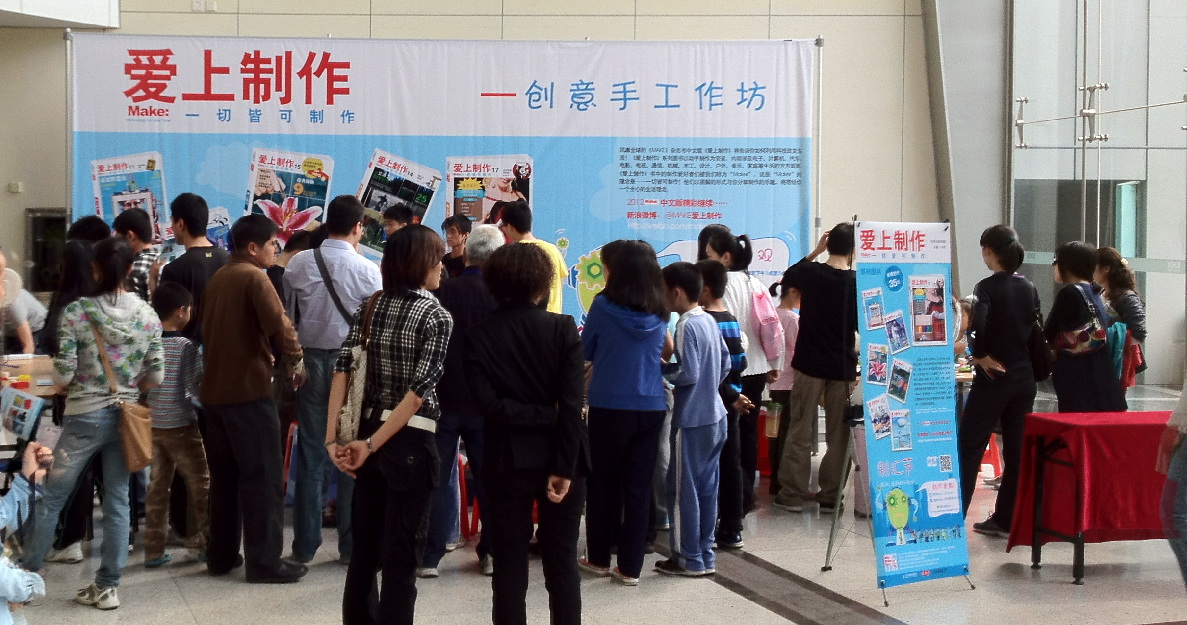 China's First Maker Faire This Sunday in Shenzhen