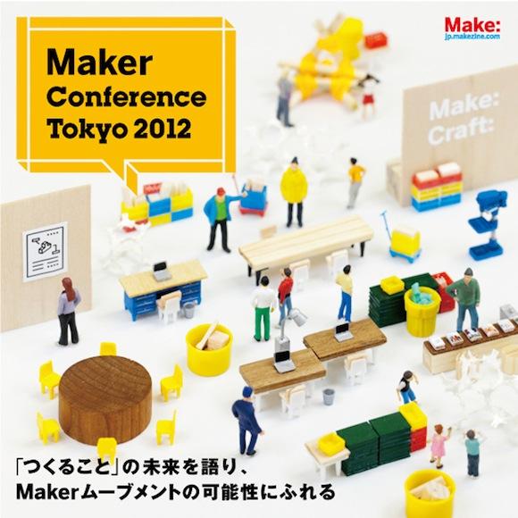 Maker Conference Tokyo