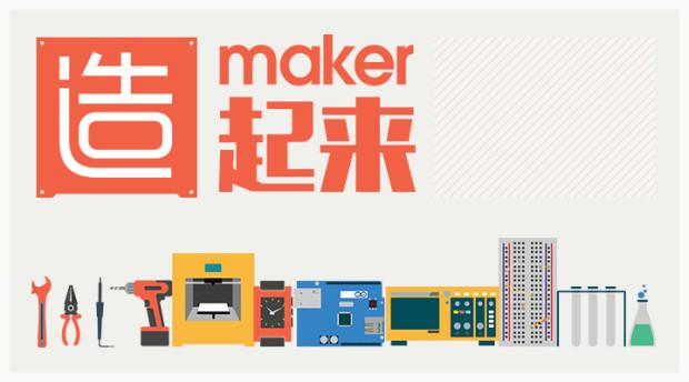 mfs maker poster