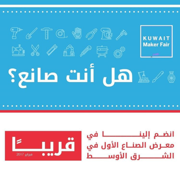 mf-kuwait-banner