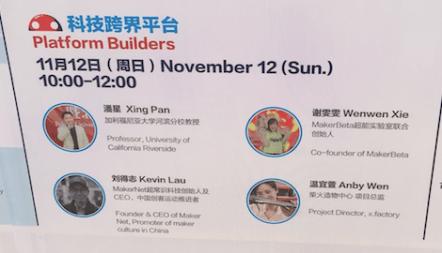 Maker Forum: Platform Builders