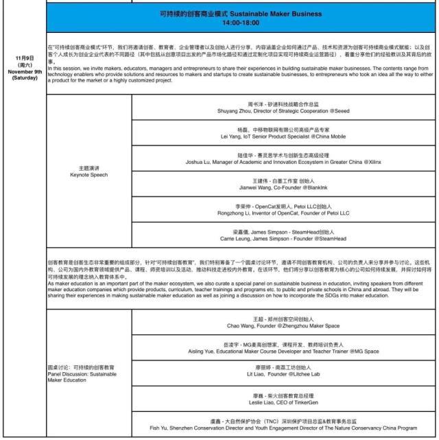 Maker Faire Shenzhen Schedule 2