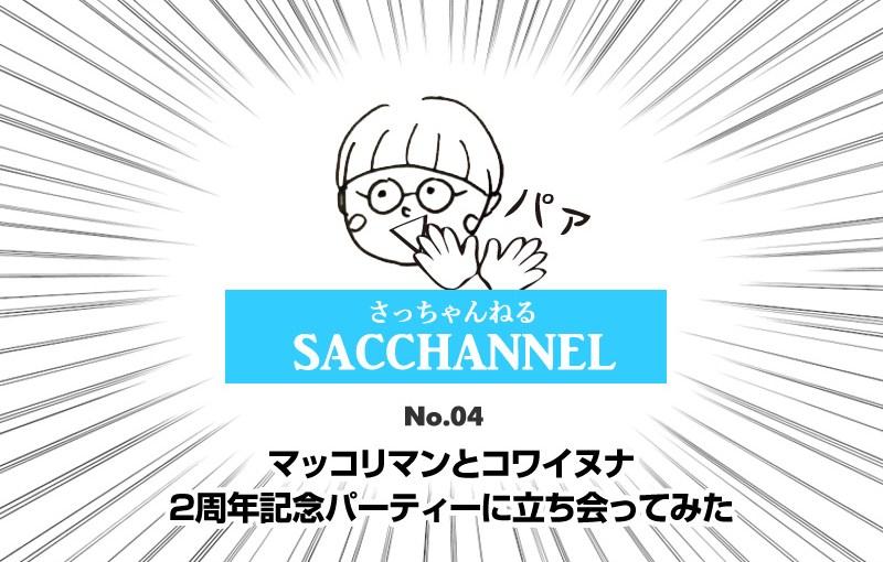 20150622_sacchanel