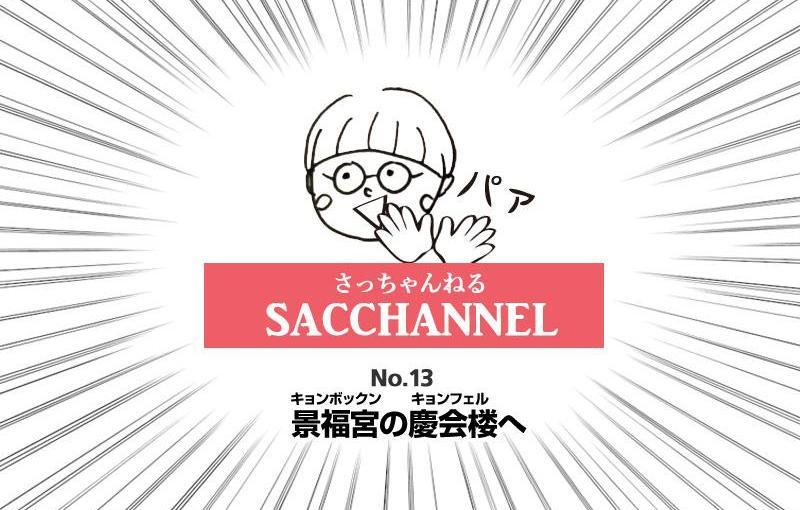 20150914_sacchanel