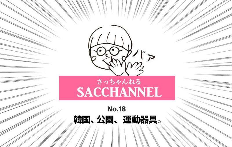 20151102_sacchanel