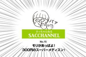 モリがあっぱよ!300円のスーパーメディスン!