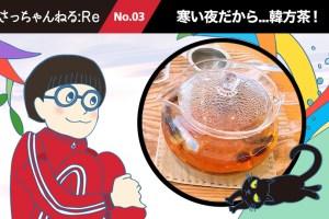 さっちゃんねる:Re 「寒い夜だから...韓方茶!」
