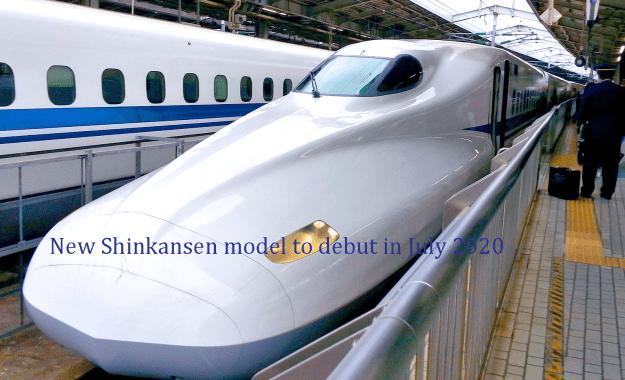 新幹線新しいモデル2020年から
