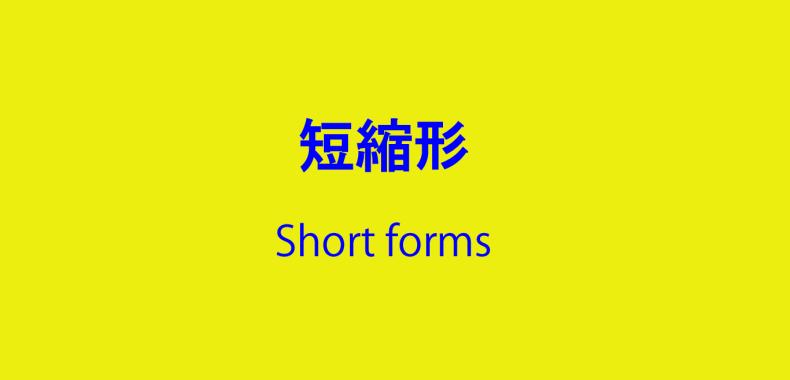 英語の短縮形