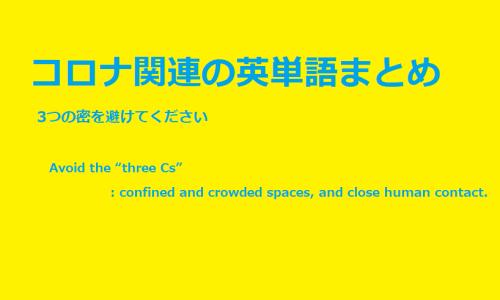 """コロナ関連の英単語のまとめ3つの密を避けてください:Avoid the """"three Cs"""": confined and crowded spaces, and close human contact.と書いた画像"""