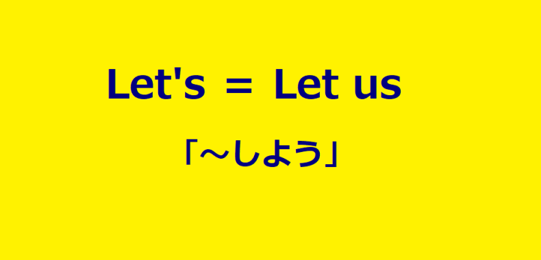 let's= let us= 「~しよう」