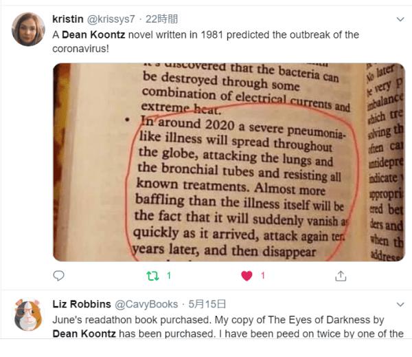 DeanKoontzの小説に2020年のコロナの予測的なものが出ていると話題になっている画像