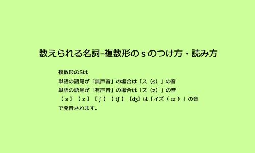 【英語】複数形の発音や表現の仕方の図解