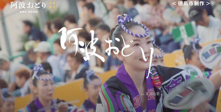 阿波踊りの写真(徳島市作成)
