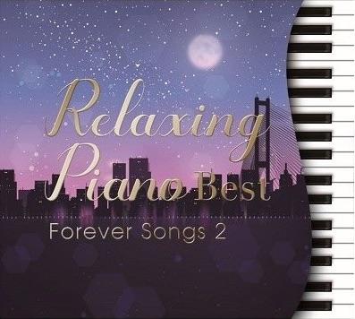 リラクシングピアノ フォーエバー2