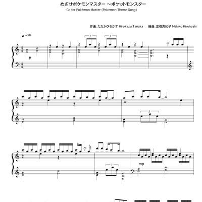 ポケモン楽譜