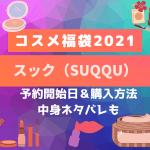 スックSUQQUコスメ福袋値段予約中身ネタバレ