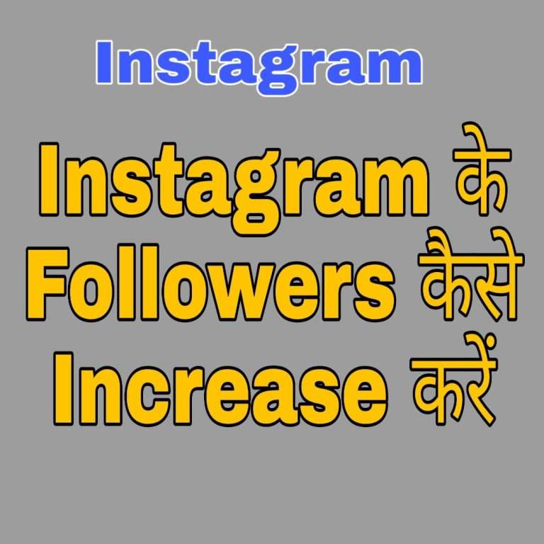 Instagram के followers कैसे increase करें