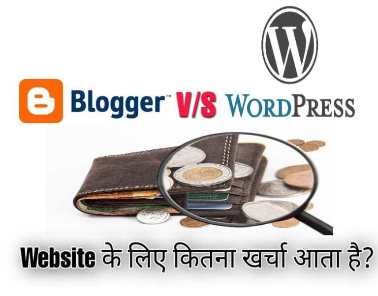 Website या blog के लिए कितना खर्चा आता है