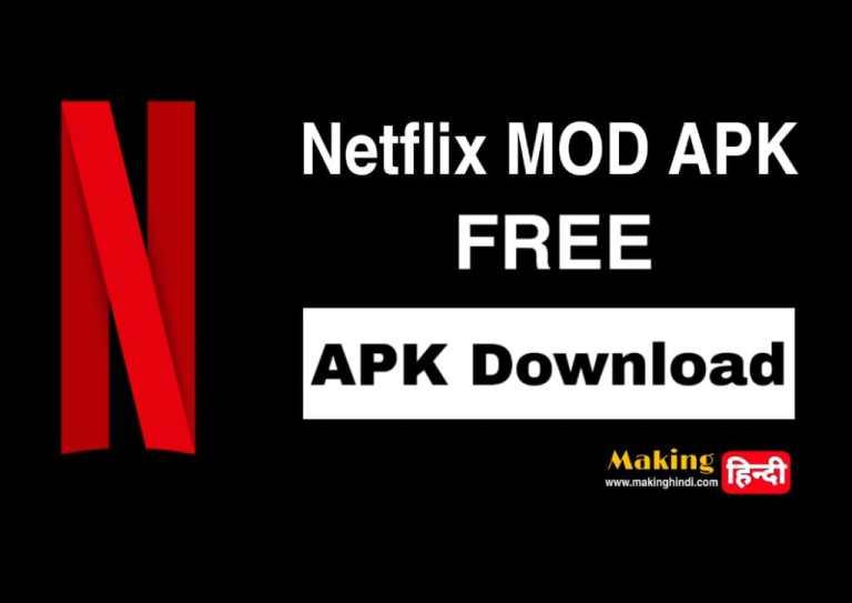 Netflix Hacked App