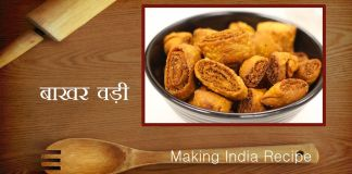 recipe-making-india-bakharvadi