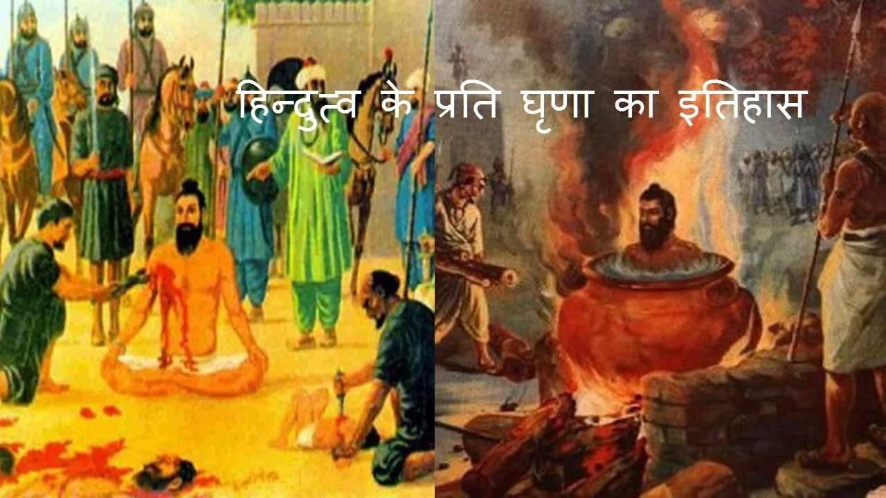 हिन्दुत्व के प्रति घृणा का इतिहास -1 : भारत को जोड़कर रखने के दायित्व को नाम दिया सांप्रदायिकता