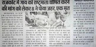 gaurakshak hindabhai balidan diwas making india