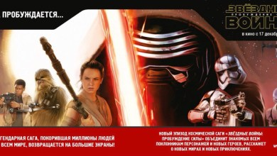 Photo of New Star Wars: The Force Awakens Promo Art from Russia!